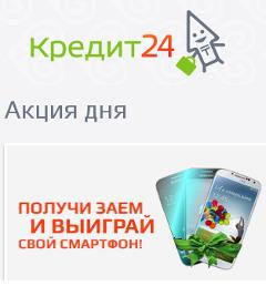 Кредит 24 займ на карту получить микрозайм на карту онлайн